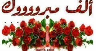 صورة الف مليون مبروك , صور عليها كلمات مبروك