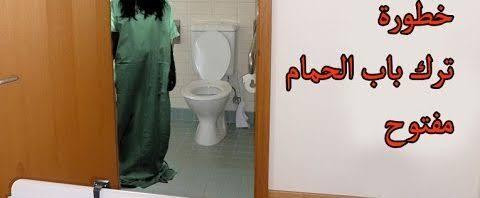 صورة حكم ترك الملابس في الحمام , ما هو حكم ترك مبعد خلعها في الحمام
