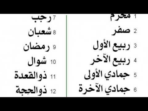 صورة اسماء الشهور العربية , اشهر اسماء الشهور العربيه