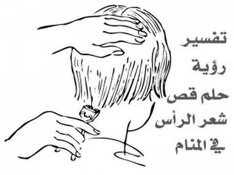 صورة رؤية حلاقة الشعر في المنام , تفسير رؤية حلاقة الشعر في الحلم