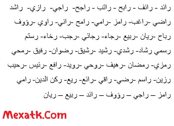 صورة اسماء اولاد بحرف الراء , احدث اسماء الذكور بحرف الراء