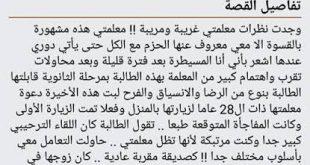 صورة قصص رومانسية مصرية , اروع قصه رومانسيه من مصر