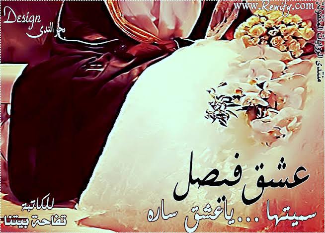 صورة رواية فيصل و , احدث فصول رواية فيصل و الشهيره علي الانترنت