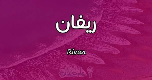 صورة اسم ريفان بالانجليزي , تصاميم لاسم ريفان بالانجلش
