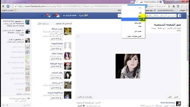 صورة كيفية سرقه الفيس بوك , احدث طرق تهكير الفيس بوك