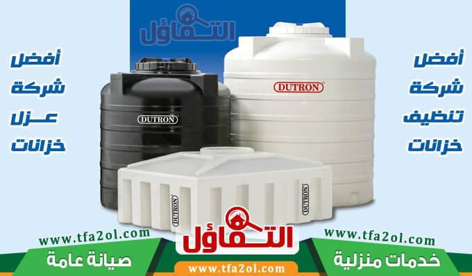 صورة شركة تنظيف خزانات بالخبر , اشهر شركات التنظيف بالخبر و السعودية