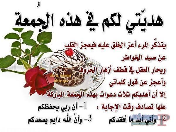صورة مسجات عن الجمعة , صور مميزة فيها كلام عن يوم الجمعه