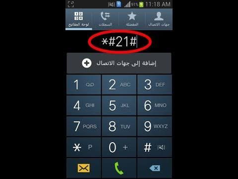 صورة كيف تعرف ان هاتفك مراقب , كيف اكتشف مراقبه هاتفي