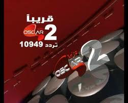 صورة تردد قناة اوسكار دراما , احدث ترددات قنوات اوسكار