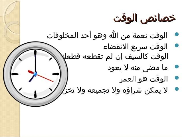 صورة تعبير عن الوقت , اقوي تعبير عن الوقت و اهميته
