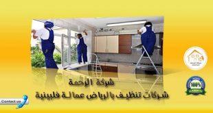 صورة شركات تنظيف بالرياض عمالة فلبينية , افضل شركات التنظيف في الرياض