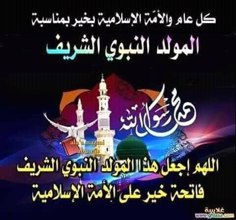 صورة تهنئة بمناسبة المولد النبوي , اروع التهاني بمناسة المولد النبي