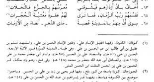 صورة قصائد دعبل الخزاعي , اشهر قصائد دعبل الشهيره العربيه