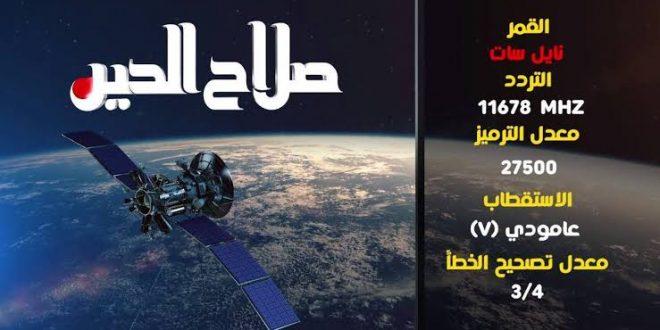 صورة تردد قناة صلاح الدين , التردد الاحدث لقناة صلاح الدين