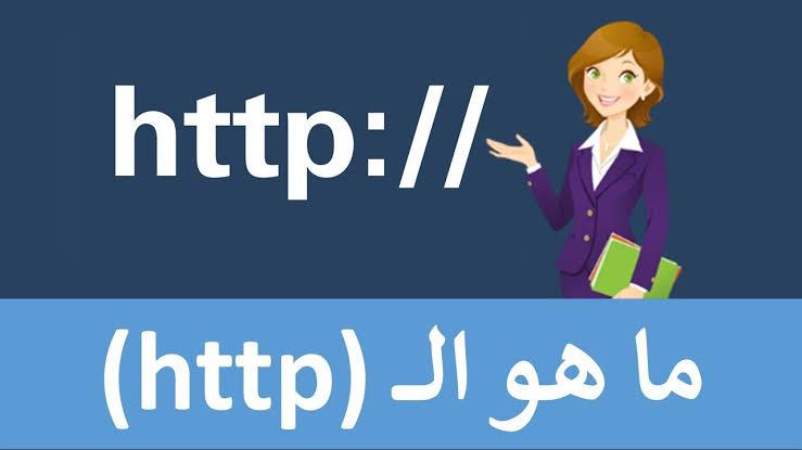 صورة ما معنى http , معني علامة الانترنت الشهيره http