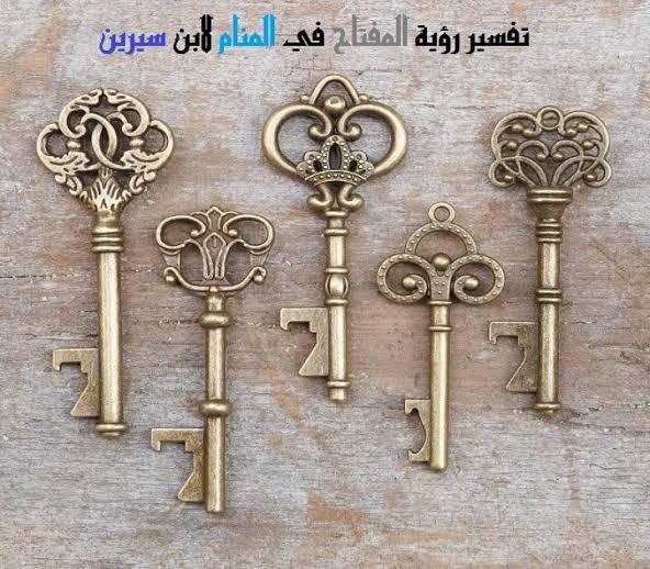 صورة تفسير حلم اعطاء مفتاح , معني المفتاح في الحلم