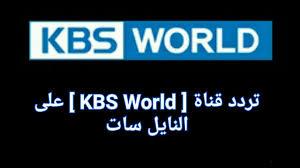 صورة تردد قناة kbs world , احدث تردد لقناه الاطفال الشهيره kbs world