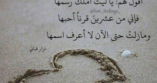 صورة اروع ما قيل في الحب والعشق , صور مميزة اوي عن اقوال الحب