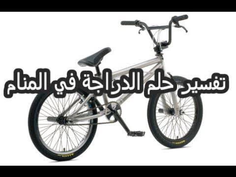 صورة البسكليت في المنام , تفسير رؤية الدراجة في الحلم