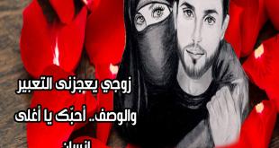 صورة صور رومانسية اسلامية , الحلال له مذاق اخر