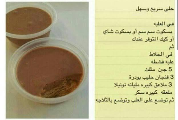 صورة طريقه حلى بسيطه وسريعه , اسرع طريقه لعمل حلوي سريعه للاطفال