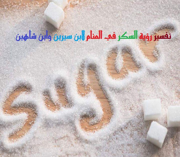 صورة تفسير احلام السكر , معني رؤية السكر في الحلم