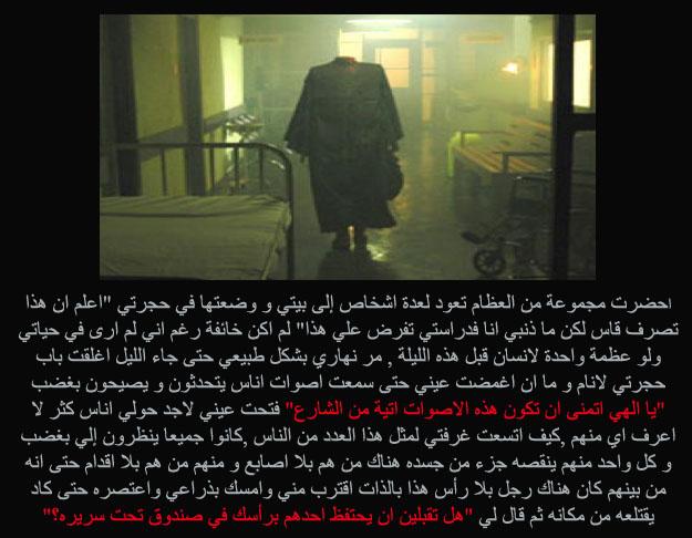 صورة قصص مرعبة واقعية , اسماء قصص و روايات مرعبه للقراه