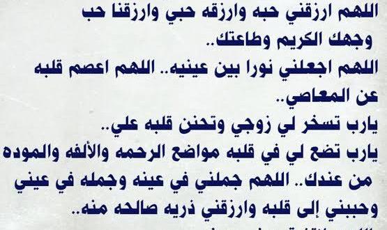 صورة ادعية لتسخير الزوج , ادعيه لهداية الزوج