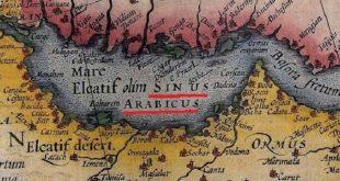 صورة الاسم الثاني للخليج العربي , تعرف علي الاسماء الاخري للخليج العربي
