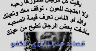 صورة شعر مدح يمني , اشعار مدح في اليمن السعيد و اهله