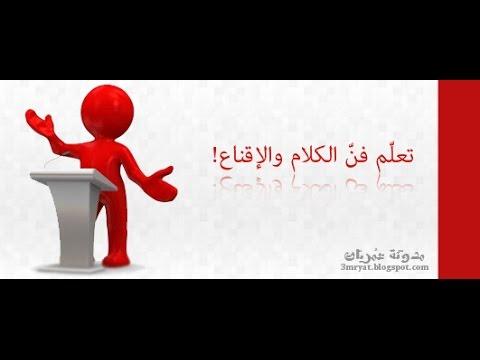 صورة الاسلوب في الكلام , نصائح لتحسين اسلوب الكلام مع الناس