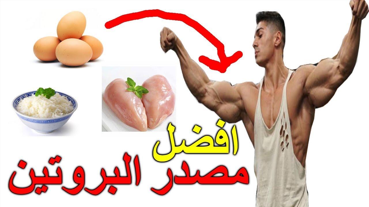 صورة بروتين طبيعي لتضخيم العضلات , بروتيانات طبيعيه مئه بالمئه