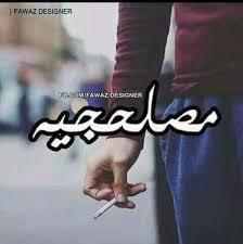 حكمة عن خيانة الاصدقاء صور عن غدر الصحاب احلى حلوات