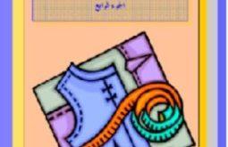 صورة فن التفصيل والخياطة , معلومات عن التفصيل و الخياطة
