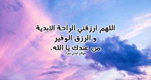 صورة دعاء لجلب الرزق الوفير , ادعيه جميله لجلب الرزق الكثير