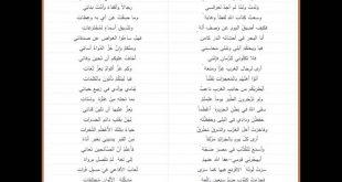 صورة قصيدة حافظ ابراهيم في اللغة العربية , اهم ما كتب حافظ ابراهيم في حياته