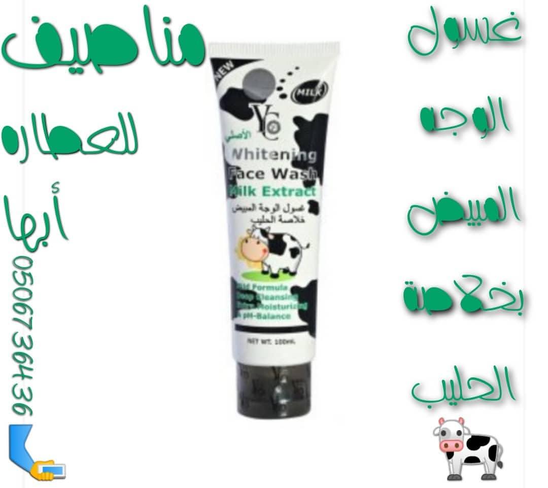 صورة غسول الوجه المبيض بخلاصة الحليب , افضل نوع غسول لتبيض الوجه