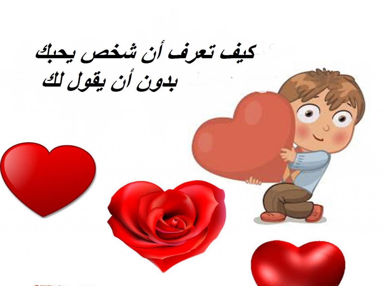 صورة علامات حب الشخص لك , كيف اعرف انه يحبني
