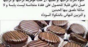 صورة حلويات بدون طهي بالصور والمقادير , ضاع عمرك من غير ماتعرفى على احسن الحلويات
