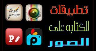 صورة الكتابة على الصور بالعربي , ضيف كلماتك على صورك