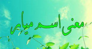 صورة اسم ميار بالصور , اجمل صوره لاسمك دى ولا ايه