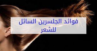 صورة فوائد الجلسرين السائل للشعر , وصفات طبيبعية لتنعيم الشعر
