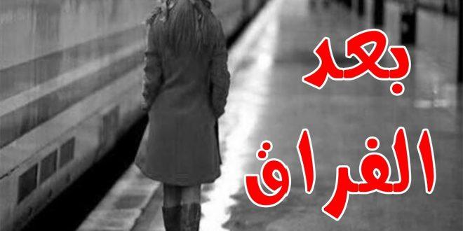 صورة رواية بعد الفراق , رواية حزينه عن الفراق