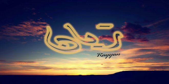 صورة صور اسم ريان , يافرحتك ياللى اسمك ريان