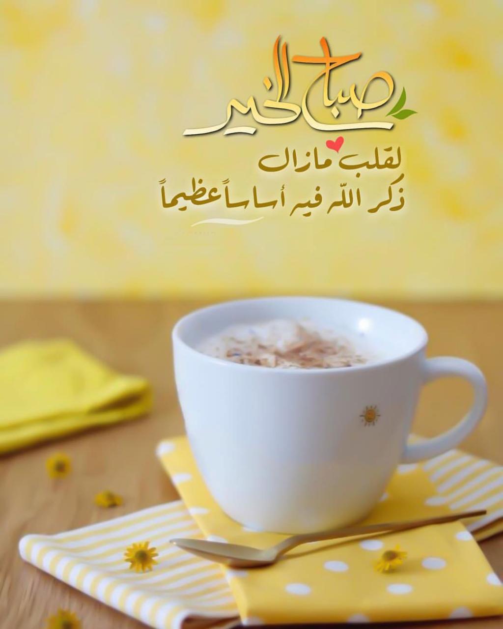 صورة صور صباح الخير صور صباح الخير , افتح عيونك على احلى كلام