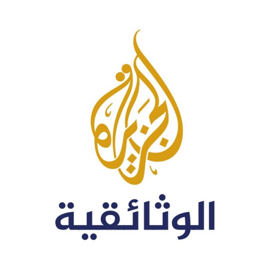 صورة تردد قناة الجزيرة الوثائقية hd , تردد حديث للجزيره