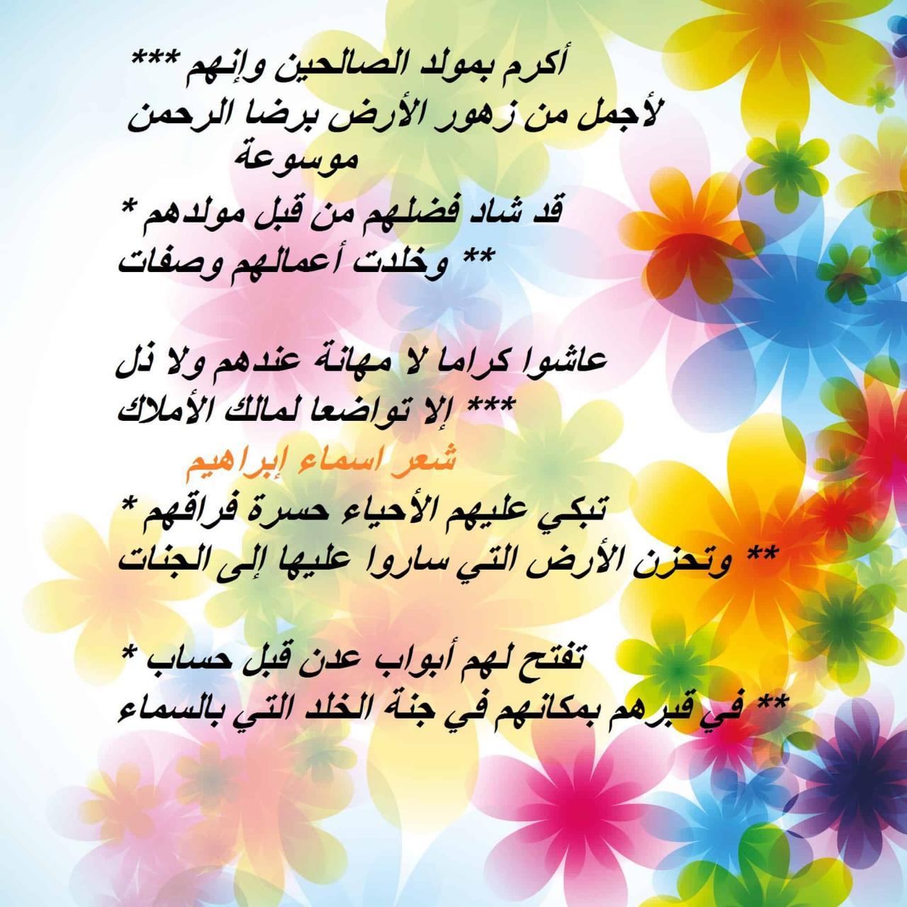 صورة قصيدة عيد ميلادك , احلى عيد ميلاد ولا ايه