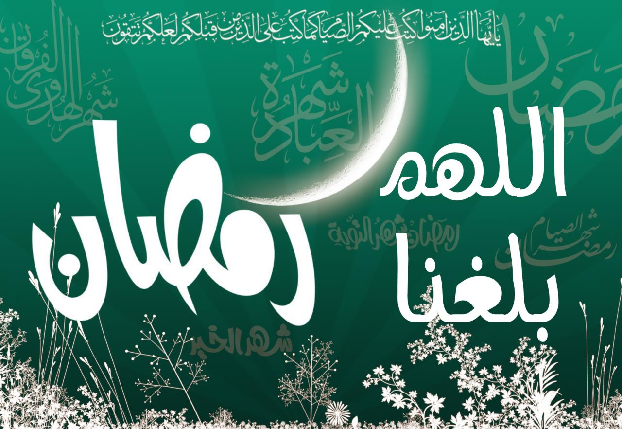صورة صور تهاني برمضان , صور وبرقيات لشهر رمضان