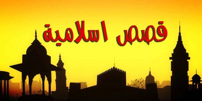صورة قصص اسلامية واقعية مؤثرة , قصص دينية للاطفال