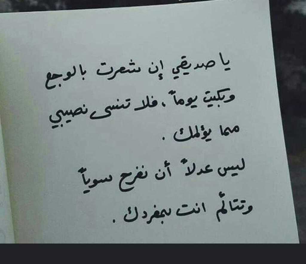 صورة قصيدة مدح الصديق قويه , كلام عن الصديق